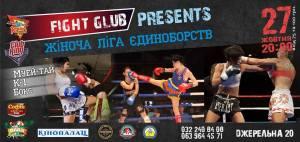 womens combat club